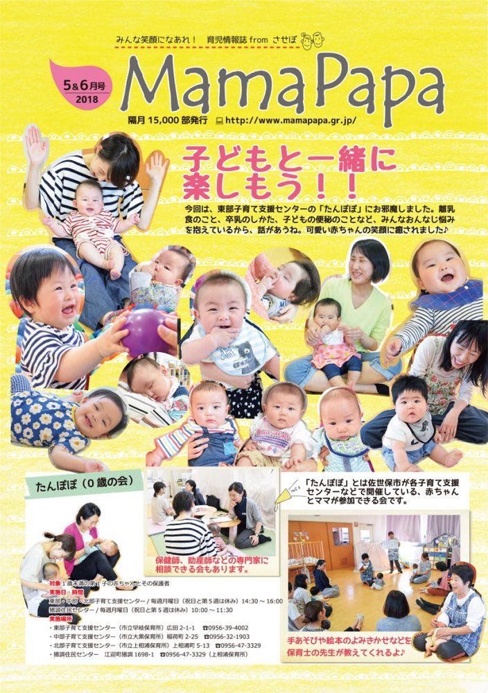 育児情報誌ママパパ2018年5月・6月発行号