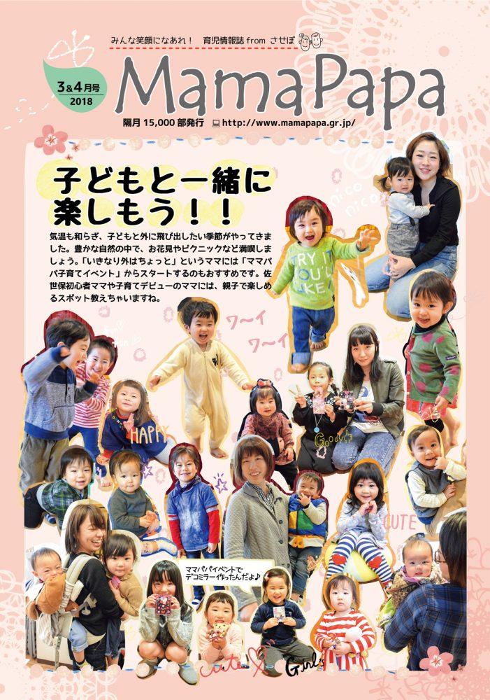 育児情報誌ママパパ2018年3月・4月発行号