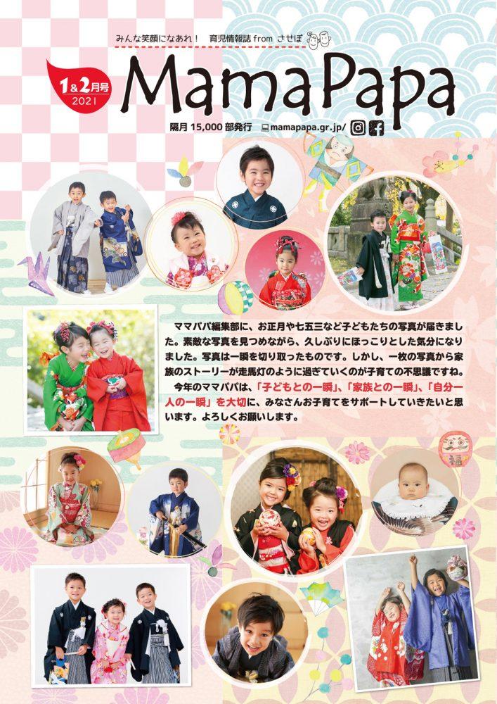 育児情報誌ママパパ2021年1月・2月発行号