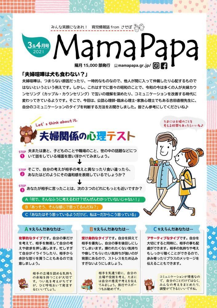育児情報誌ママパパ2021年3月&4月号