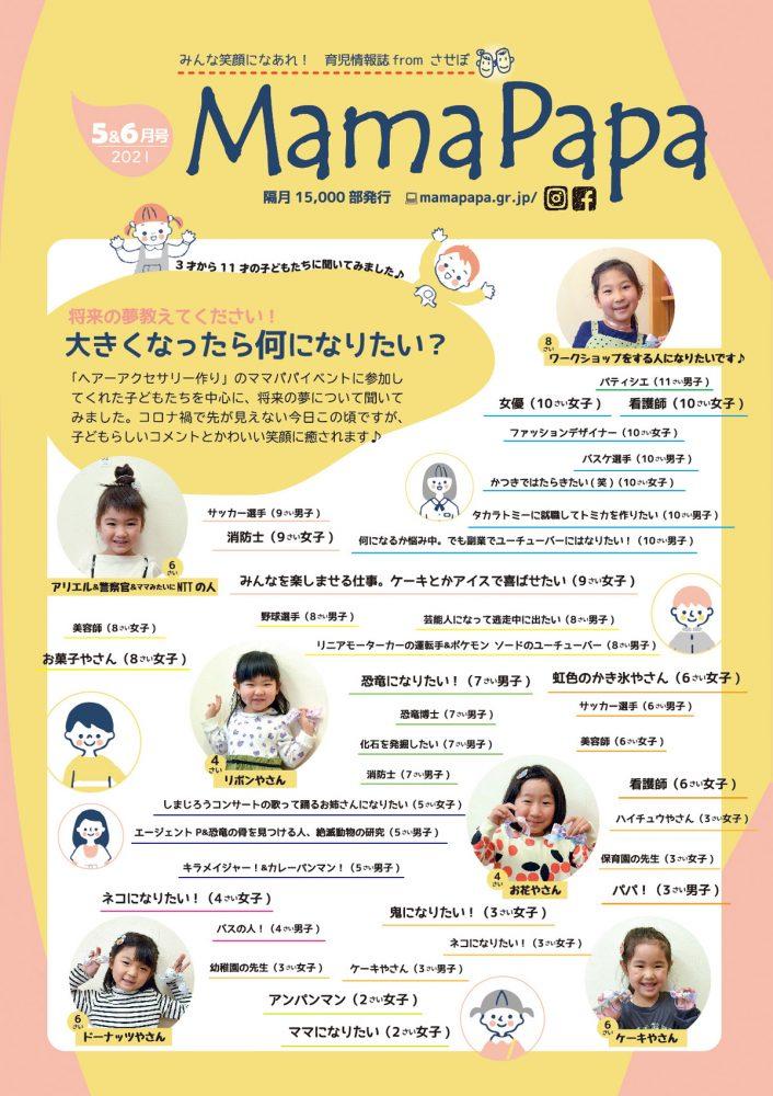 育児情報誌ママパパ2021年5月・6月発行号